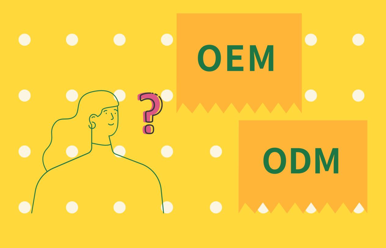 OEMとODMの違いをわかりやすく解説